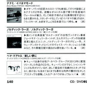 CDジャーナル アルバムレヴュー・Ipanema Mode
