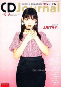 CD Journal 2018年8月9月合併号・表紙