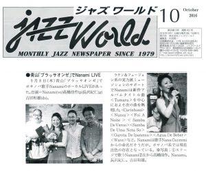 JazzWorld 2016年10月号/Nanami